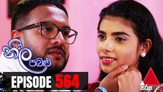 Neela Pabalu - Episode 564 | 31st August 2020 | Sirasa TV Thumbnail