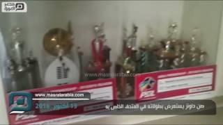 مصر العربية    صن داونز يستعرض بطوﻻته في المتحف الخاص به