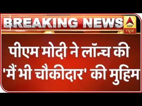 PM Modi Tweets A Video, Launching 'Mai Bhi Chowkidar' Campaign | ABP News
