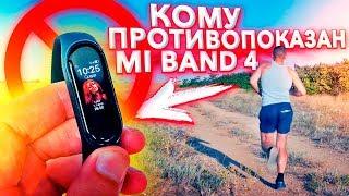 "60 дней с Mi BAND 4 после ""тройки"" – правда всплыла"