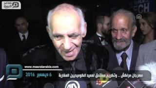 مصر العربية | مهرجان مراكش .. وتكريم مستحق لعميد الكوميديين المغاربة