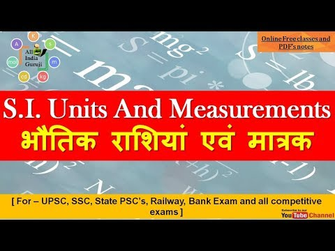 si units of measurement physics for ssc cgl mts exam in hindi भौतिक राशियां और उनके मात्रक