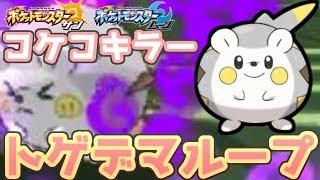 """【ポケモンSM】鉄壁のトゲデマル入り受けループ 名付けて""""トゲデマループ """"Pokemon Sun And Moon Rating Battle"""