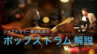 【ポップスドラム講座】新宝島[サカナクション]ドラム解説 ドラム譜 d...