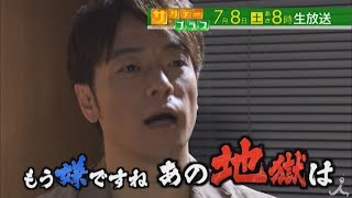 土曜あさ8時 『サタデープラス』7月8日の放送は、芸能人激痛物語!! 女性...