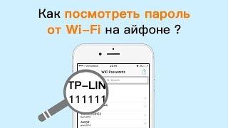 Как посмотреть пароль от Wi-Fi на айфоне 5/5S/6/6S/7/8/X/XR/XS?