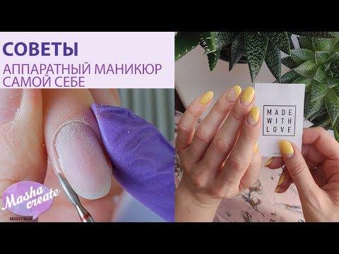 СОВЕТЫ: чистый маникюр на себе. Как сделать аппаратный маникюр самой себе? + модный дизайн ногтей