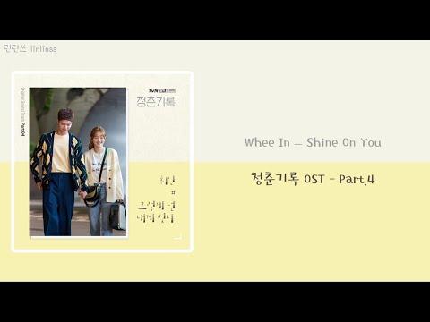 【韓繁中字】輝人-(whee-in)---'shine-on-you-(그렇게-넌-내게-빛나)'(韓劇-青春紀錄-record-of-youth-ost-part.4)