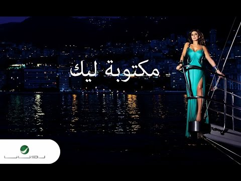 Elissa ... Maktooba Leek - With Lyrics | إليسا ... مكتوبة لي