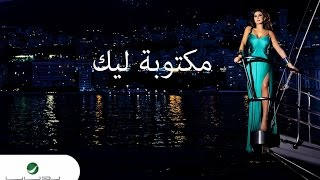 Elissa ... Maktooba Leek - With Lyrics | ????? ... ?????? ??? - ????????