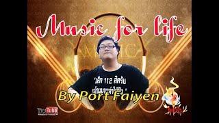 บทเพลงเพื่อสามัญชน ( Music for life ) # 22 - 02 - 2018#