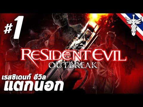 ปราบ Tyrant - Resident Evil: Outbreak #5 [END] - วันที่ 21 Oct 2018