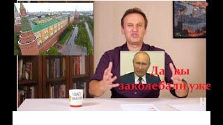 Двойник Путина, Навальный и Парад