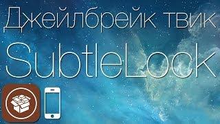как отключить ненужные элементы экрана блокировки iOS 7 с твиком SubtleLock (iOS 7)
