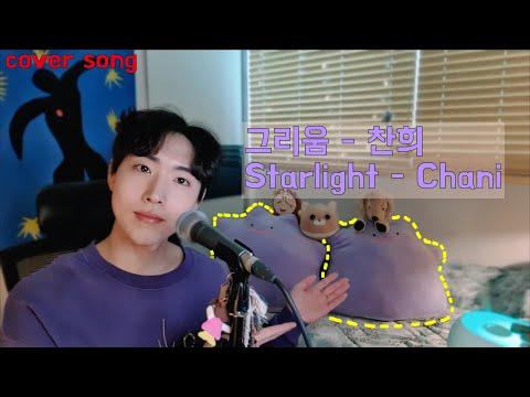 그리움(Starlight) - 찬희(Chani)(Inof cover) / 여신강림 OST(Truebeauty OST)
