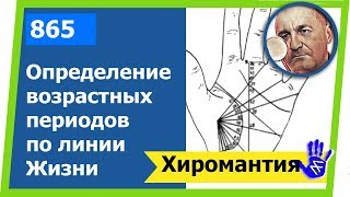 Определение возрастных периодов по линии Жизни❤ Хиромантия✦От Владимира Красаускас ☎864