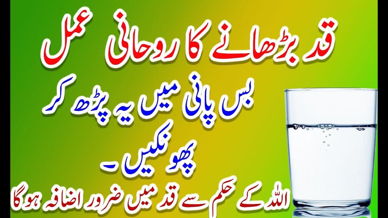 Qad lamba karne ka wazifa || Height badhane ka tarika || Special Wazifa For  Increase Height In Urdu