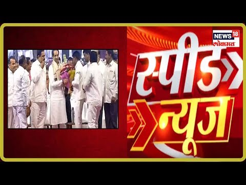 Speed News Of Maharashtra | Marathi Batmya | Speed News