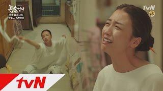 박하선, 눈물의 살풀이 한마당! tvN혼술남녀 16화