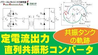 【パワエレ】直列共振形コンバータの定電流出力特性 Constant Output Current Characteristic of Series-Resonant Converter