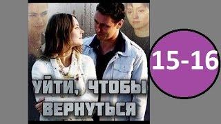 Уйти чтобы вернуться 15 - 16 серия (2014) Русская Мелодрама