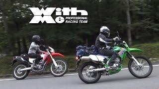 Kawasaki KLX250とHONDA CRF250Lで行く!東京-御殿場プチ林道ツーリング!