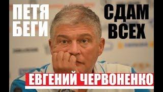 Я СДАМ ПОРОШЕНКО С ПОТРОХАМИ - Евгений Червоненко - 26.02.2018