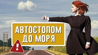 МОЯ ПОЕЗДКА АВТОСТОПОМ Как отпустила мама  Напугал странный водитель