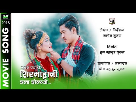 Sirmarani Official Video     Ngala Ngolsyo Sirmarani By Manoj Gurung And Priya Gurung
