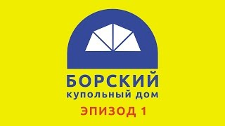 Подготовка участка - эпизод 1(, 2016-05-23T11:12:12.000Z)