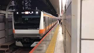 E233系0番台トタT42編成東京発車