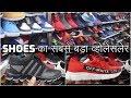 Cheapest Shoes Market | Sports Shoes , Casual Shoes | Wholesale | Ballimaran | Rhombus Rohit