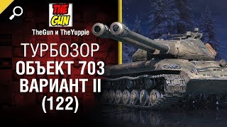 турбозор Объект 703 вариант 2 (122) от TheGun и Yappie - Обзор Танка! World of Tanks