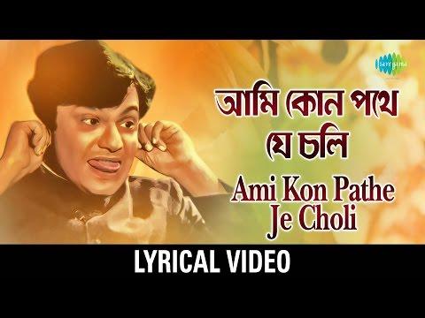 ami-kon-pathe-je-chali-lyrical-|-আমি-কোন-পথে-যে-চলি-|-manna-dey
