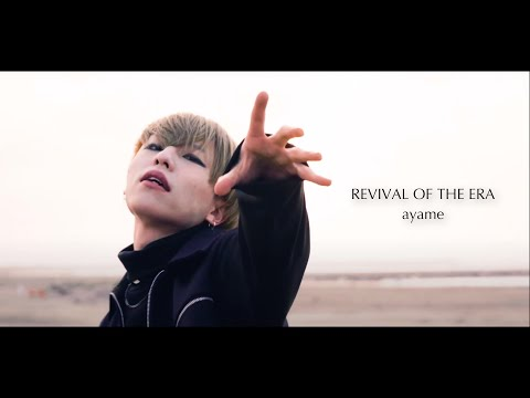 REVIVAL OF THE ERA - ayame (Official Music Video)