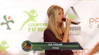Ice Cream - Захир - LIVE@Paradise Center