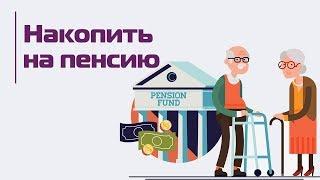 Не надеяться на государство: как накопить на пенсию в Германии