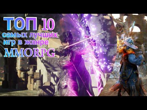 ТОП 10 САМЫХ ЛУЧШИХ ИГР В ЖАНРЕ ММОRPG