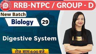 Class-29|| RRB NTPC (CBT-1) || Biology || By Amrita Ma'am || Digestive system