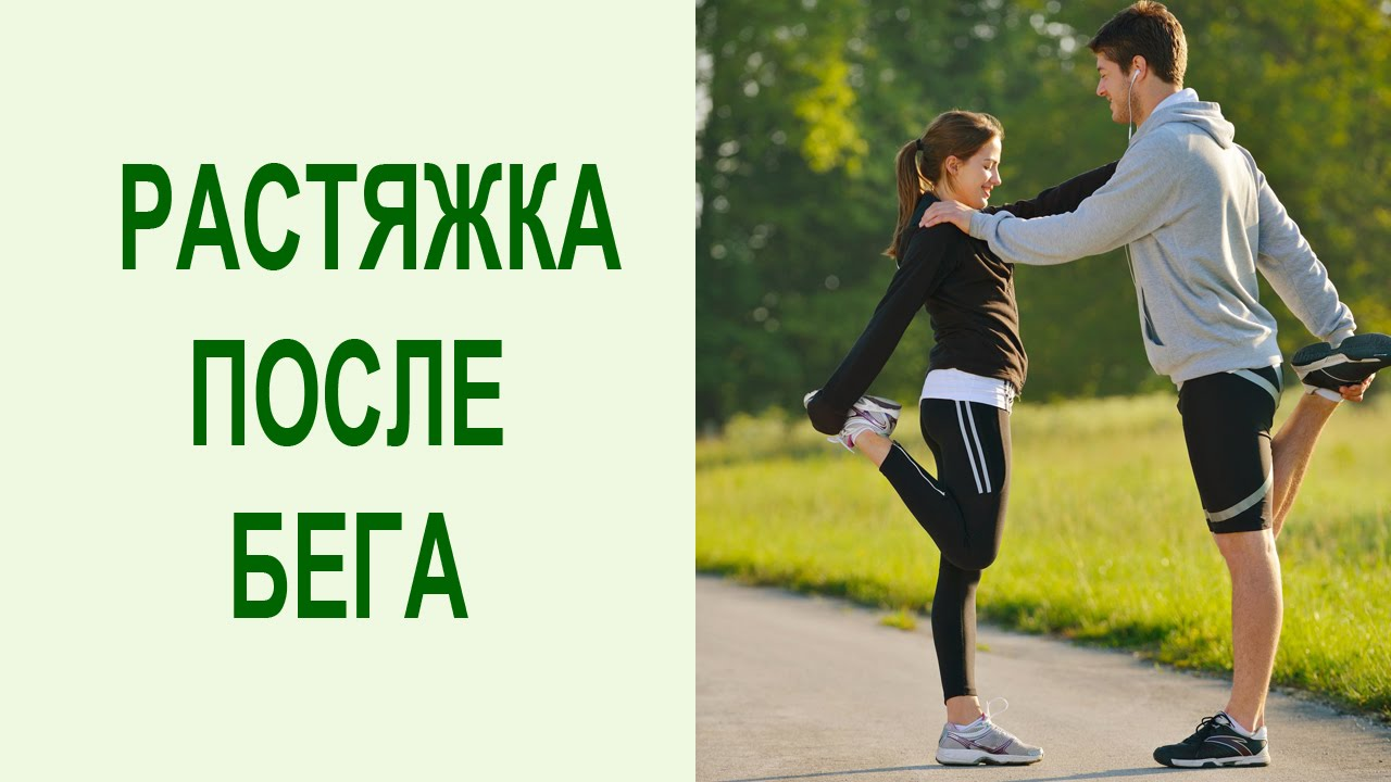 Упражнения на растяжку после бега: комплекс для разгрузки мышц спины и позвоночника. Yogalife