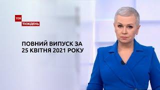 Новости Украины и мира онлайн   Выпуск ТСН.Тиждень за 25 апреля 2021 года