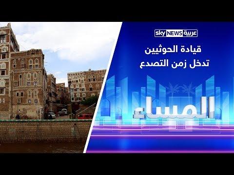 اليمن.. قيادة الحوثيين تدخل زمن التصدع  - نشر قبل 8 ساعة