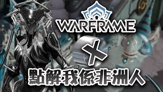 【Warframe】水月歌之小小小故事-點解我係非洲人(。ŏ_ŏ)?