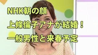 「NHKニュース おはよう日本」のキャスターを務めるNHKの上條倫子...