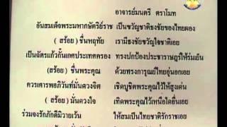 """077+975+4541219_D+การขับร้องเพลงไทย """"เพลงลาวสมเด็จ+ฝึกสอนการขับร้องเพลงลาวสมเด็จ+musp4+dltv54"""