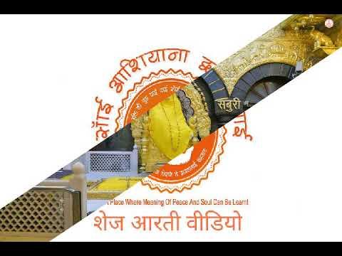 Shejaarti of Sai Baba ji