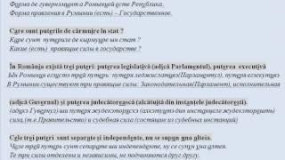 91-100 вопросов с ответами  о Румынии