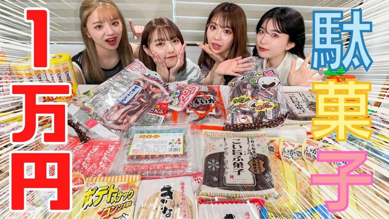 【1万円企画】大量の駄菓子を買ってきたら自由すぎて大爆笑www