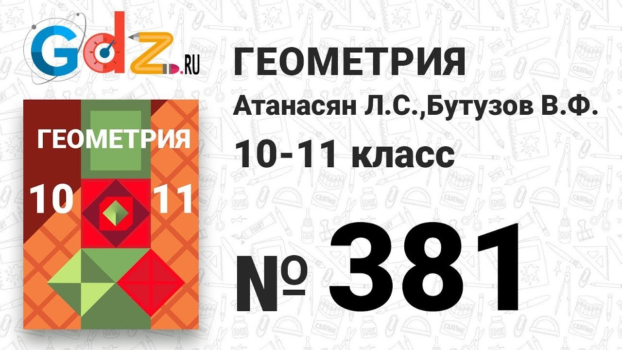 Скачать Решебник К Атанасяну Геометрия 10-11
