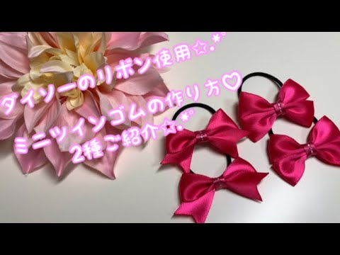 ダイソー♡ツインリボン2種類作り方♡縫わない